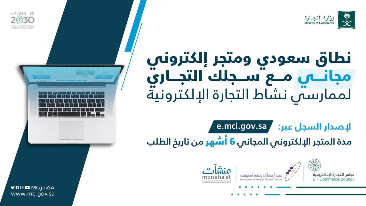 نطاق سعودي ومتجر إلكتروني مجاني مع كل سجل تجاري لممارسي أنشطة التجارة الإلكترونية